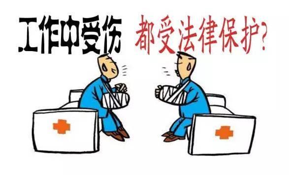 工作时间在工作场所之外受伤算不算工伤